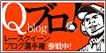 Qブロ!−レースクイーンブログ選手権